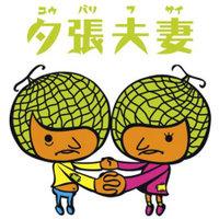 Yubarifusai
